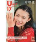 U17 B.L.T.under seventeen vol.28 (TOKYO NEWS MOOK