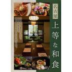 名古屋上等な和食/OfficeMOT/著(単行本・ムック)