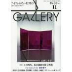 Yahoo!ネオウィングYahoo!店ギャラリー アートフィールドウォーキングガイド 2013Vol.11/ギャラリーステーション(単行本・ムック)