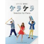 【送料無料選択可】ピアノソロ/弾き語り ケラケラ Selection for Piano/ヤマハミュージックメディア(楽譜・教本)