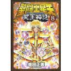 聖闘士星矢 NEXT DIMENSION 冥王神話 8 (少年チャンピオン・コミックス エクストラ)/車田正美/著(コミックス)