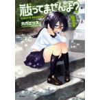 「[本/雑誌]/祓ってませんよ? 1 (MFコミックス フラッパーシリーズ)/カガミツキ/著(コミックス)」の画像
