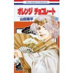 [本/雑誌]/オレンジ チョコレート 12 (花とゆめコミックス)/山田南平/著(コミックス)