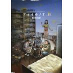 アオイホノオ 11 (ゲッサン少年サンデーコミックス)/島本和彦/著(コミックス)
