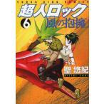 超人ロック 風の抱擁 6 (YKコミックス)/聖悠紀/著(コミックス)