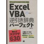 【送料無料選択可】Excel VBA逆引き辞典パーフェクト/田中亨/著(単行本・ムック)