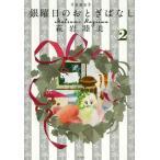 銀曜日のおとぎばなし 2 【愛蔵版】/萩岩睦美/著(コミックス)