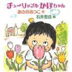チューリップルかほちゃん/あさのあつこ/作 石井聖岳/絵(児童書)