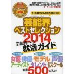 芸能界ベストセレクション 2014年度版 (oricon CREATEシリーズ No.14)/オリコン・エンタテインメント(単行本・