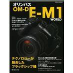 【送料無料選択可】オリンパスOM-D E-M1 WORLD テクノロジーが融合したフラッグシップ機 (日本カメラMOOK)/日本カメラ社(単行本・ムッ