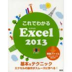【送料無料選択可】これでわかるExcel2013 オールカラー 基本&テクニック エクセルの操作がスムーズに学べる! (SCC Books B-365