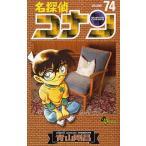 名探偵コナン 74 (少年サンデーコミックス)/青山剛昌/著(コミックス)
