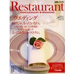 Yahoo!ネオウィングYahoo!店アニバーサリー&ウエディング 日経レストラン (日経BPムック)/日経BP社(単行本・ムック)