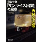 寝台特急「サンライズ出雲」の殺意 (新潮文庫)/西村京太郎/著(文庫)
