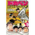 ドカベン ドリームトーナメント編 9 (少年チャンピオン・コミックス)/水島新司/著(コミックス)