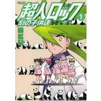 超人ロック 刻の子供達 1 (MFコミックス フラッパーシリーズ)/聖悠紀/著(コミックス)