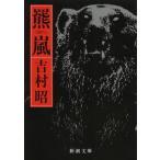 羆嵐 (新潮文庫)/吉村昭/著(文庫)