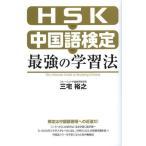 HSK・中国語検定最強の学習法/三宅裕之/著(単行本・ムック)