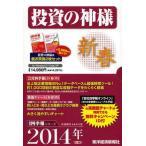 【送料無料選択可】CD-ROM 投資の神様 2014 新春 (会社四季報シリーズ)/東洋経済新報社(単行本・ムック)