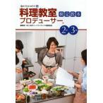 料理店 経営 資格の画像