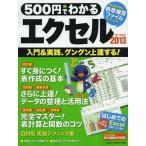 500円でわかる エクセル2013  Gakken Computer Mook