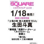 CINEMA SQUARE vol.58 (HINODE MOOK 38)/日之出出版(単行本・ムック)