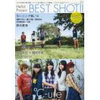 BEST SHOT   Hello  Project vol.21  ワニブックス