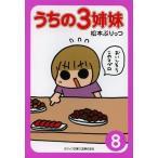 松本 洋子 本・雑誌・コミック : Amazon・楽天・ヤフー等の通販価格 ...