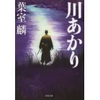 川あかり (双葉文庫)/葉室麟/著(文庫)