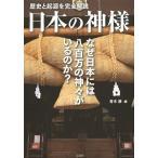 日本の神様 歴史と起源を完全解説/青木康/編(単行本・ムック)