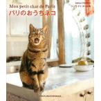 [本/雑誌]/パリのおうちネコ/ジュウ・ドゥ・ポゥム/著(単行本・ムック)