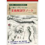 【送料無料選択可】人体デッサンのための美術解剖学ノート 骨と筋肉、これがわかれば絵は変わる! / 原タイトル:NOTE DI ANATOMIA E R