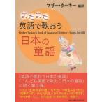 【送料無料選択可】またまた英語で歌おう日本の童謡/マザー・ターキー/編訳(楽譜・教本)