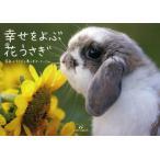 幸せをよぶ花うさぎ/うさぎと暮らすオーナーさん/写真(単行本・ムック)