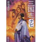 ネオウィングYahoo!店で買える「三国志ナビ (新潮文庫/渡邉義浩/著(文庫」の画像です。価格は637円になります。