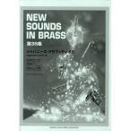 【送料無料選択可】楽譜 ジャパニーズ・グラフィ 12 改訂 (NewSounds inBRASS 35)/ヤマハミュージックメディア(楽譜・教本)