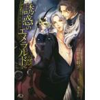 誘惑のエメラルド (花丸文庫BLACK)/山藍紫姫子/著(文庫)
