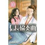 信長協奏曲 10 (ゲッサン少年サンデーコミックス)/石井あゆみ/著(コミックス)
