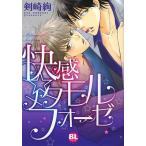 快感☆メタモルフォーゼ (Daito Comics BLシリーズ)/剣崎絢/著(コミックス)