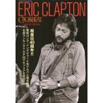 【送料無料選択可】エリック・クラプトン CROSSBEAT Special Edition (シンコー・ミュージック・ムック)/シンコーミュージック・