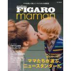 [本/雑誌]/FIGARO japon maman ライフスタイルから愛用のグッズまでママたちが選ぶニュースタンダード (HC-MOOK)/阪急コミュニケーションズ
