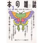本の雑誌 2014-3 369号/本の雑誌社(単行本・ムック)