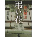 弔い花 (角川文庫 か41-3 長い腕 3)/川崎草志/〔著〕(文庫)