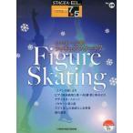 フィギュアスケート 7 (STAGEA・ELエレクトーンで弾くシリーズ グレード7〜5級 Vol.29)/ヤマハ音楽振興会(楽譜・教