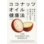 ココナッツオイル健康法 病気にならない太らない奇跡の万能油 / 原タイトル:THE COCONUT OIL MIRACLE/ブルース