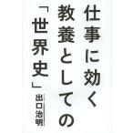 【送料無料選択可】仕事に効く教養としての「世界史」/出口治明/著(単行本・ムック)