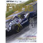 【送料無料選択可】GP Car Story Vol.07 (サンエイムック)/三栄書房(単行本・ムック)