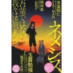 ネメシス 2014年 春号 16 【付録】 「猫まち主従」ポスター (KCDX)/オムニバス(コミックス)