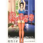 終のすみか 5 (ニチブン・コミックス)/村生ミオ/著(コミックス)