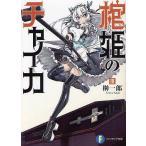 棺姫(ひつぎ)のチャイカ 3 (富士見ファンタジア文庫)/榊一郎/著